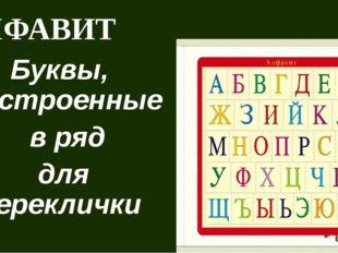 АЛФАВИТ Буквы, выстроенные в ряд для переклички