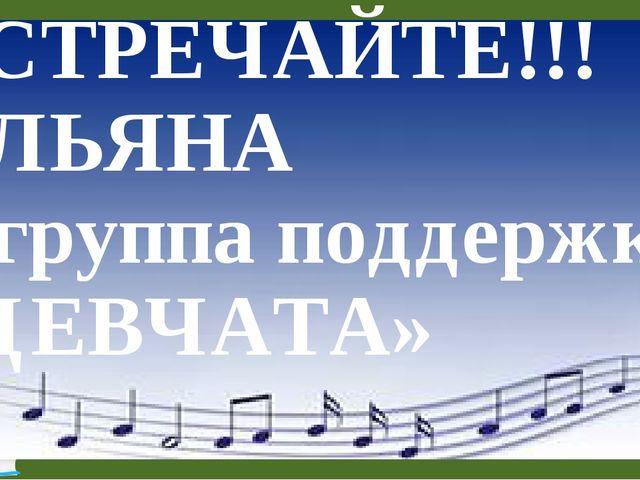 ВСТРЕЧАЙТЕ!!! УЛЬЯНА и группа поддержки «ДЕВЧАТА»