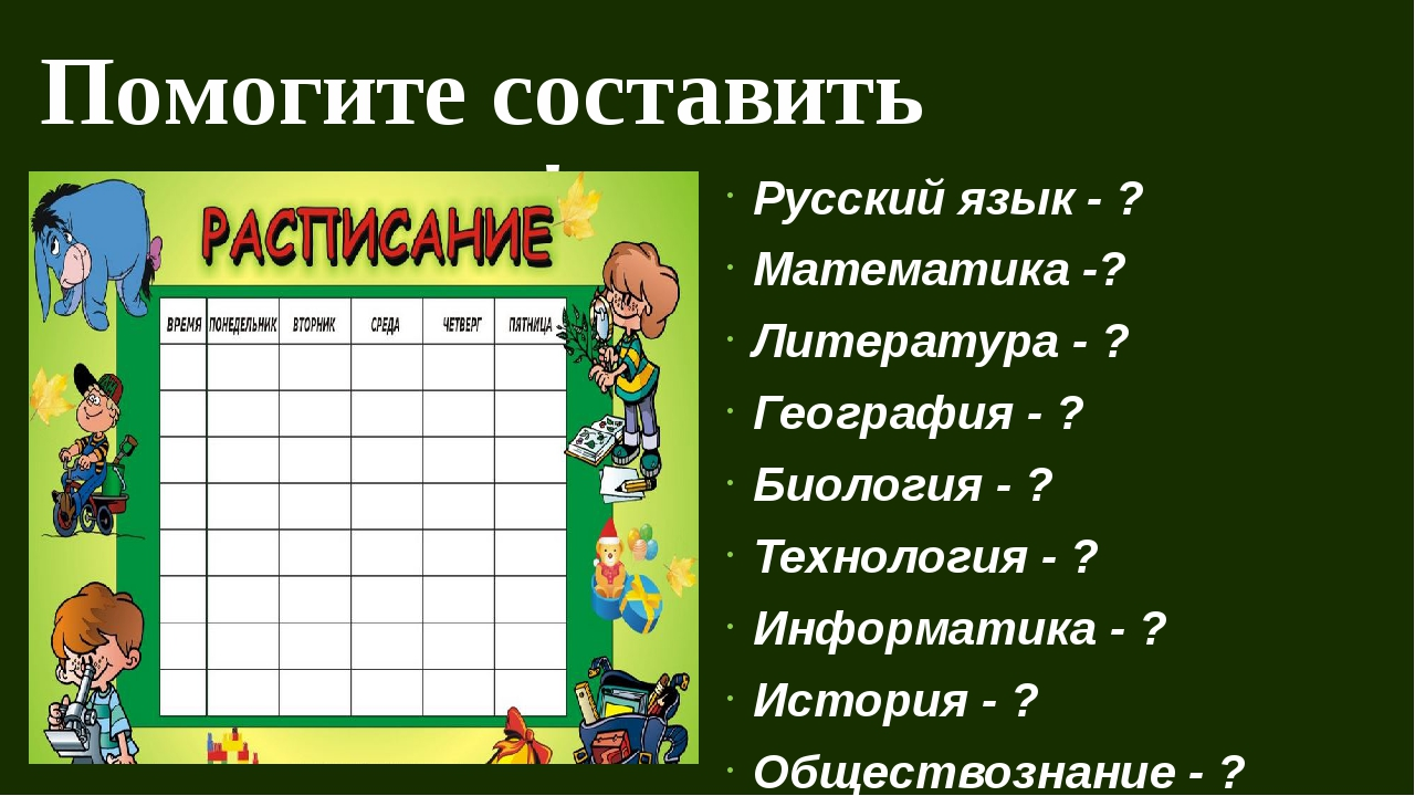 Помогите составить расписание! Русский язык - ? Математика -? Литература - ?...