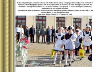 In the Belgorod region a widespread network of educational and upbringing in
