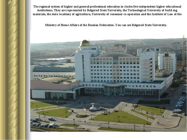The regional system of higher and general professional education includes fi...