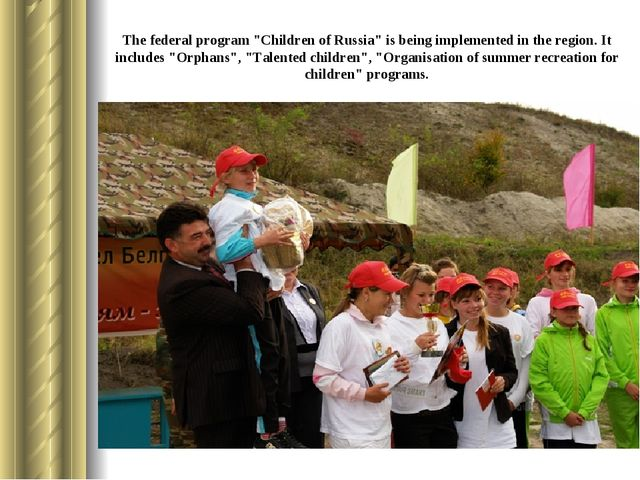 """The federal program """"Children of Russia"""" is being implemented in the region...."""