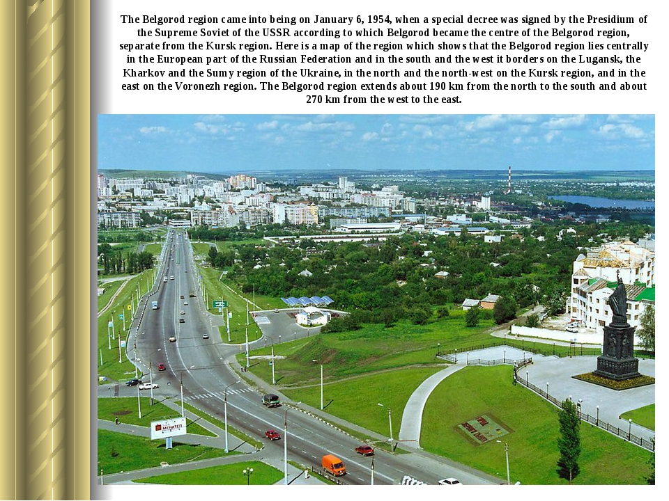 The Belgorod region came into being on January 6, 1954, when a special decree...