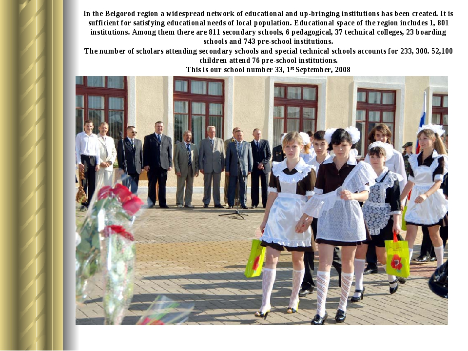 In the Belgorod region a widespread network of educational and upbringing in...