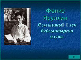 Фәнис Яруллин Язмышның үзен буйсындырган язучы