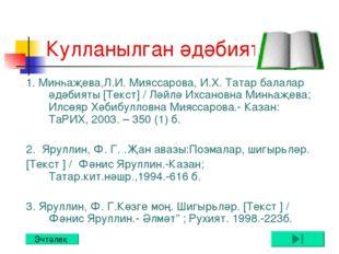Кулланылган әдәбият 1. Минһаҗева,Л.И. Мияссарова, И.Х. Татар балалар әдәбияты