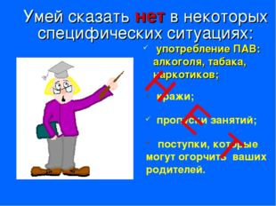 употребление ПАВ: алкоголя, табака, наркотиков; пропуски занятий; поступки,