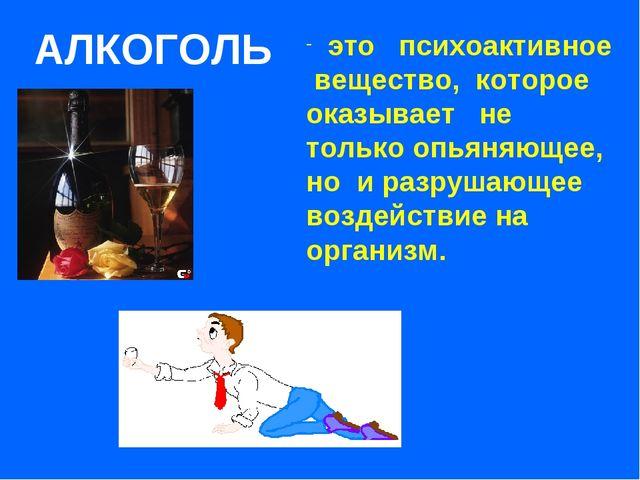 это психоактивное вещество, которое оказывает не только опьяняющее, но и раз...