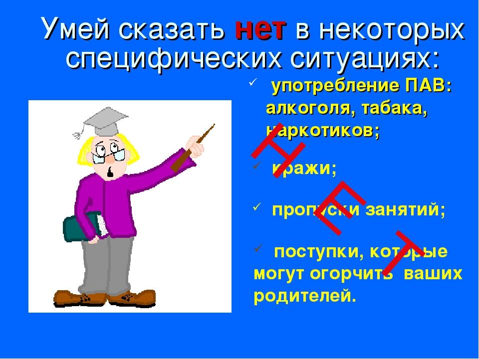 употребление ПАВ: алкоголя, табака, наркотиков; пропуски занятий; поступки,...