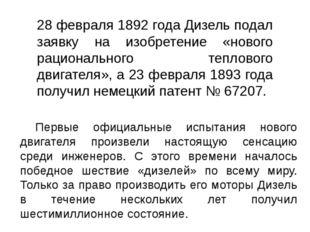 28 февраля 1892 года Дизель подал заявку на изобретение «нового рационального