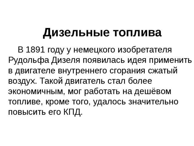 Дизельные топлива  В 1891 году у немецкого изобретателя Рудольфа Дизеля поя...