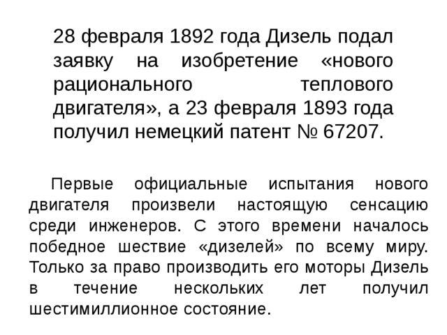 28 февраля 1892 года Дизель подал заявку на изобретение «нового рационального...
