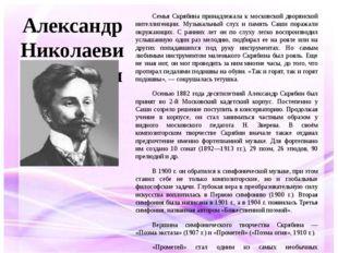 Александр Николаевич Скрябин (1872–1915) Семья Скрябина принадлежала к москов