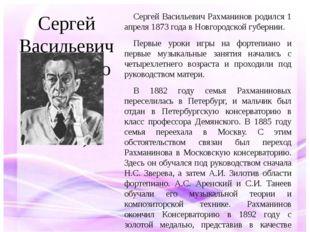 Сергей Васильевич Рахманинов (1873–1943) Сергей Васильевич Рахманинов родился