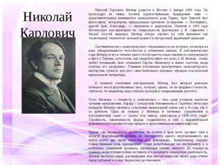 Николай Карлович Метнер (1880–1951) Николай Карлович Метнер родился в Москве
