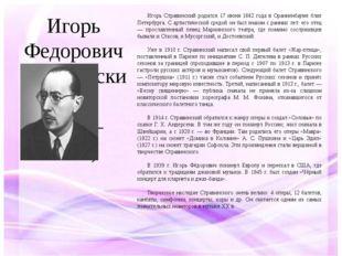 Игорь Федорович Стравинский (1882–1971) Игорь Стравинский родился 17 июня 188