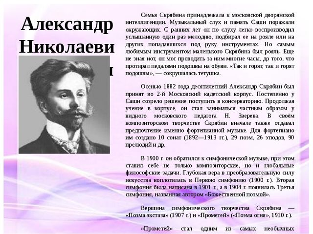 Александр Николаевич Скрябин (1872–1915) Семья Скрябина принадлежала к москов...
