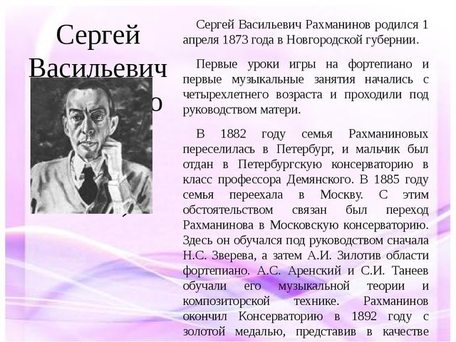 Сергей Васильевич Рахманинов (1873–1943) Сергей Васильевич Рахманинов родился...