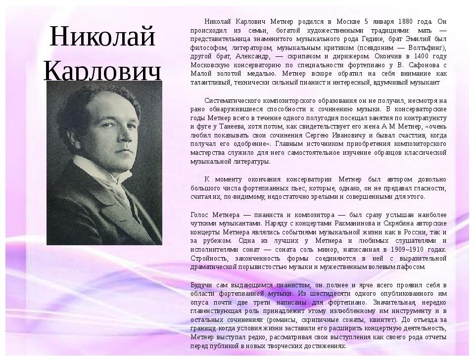 Николай Карлович Метнер (1880–1951) Николай Карлович Метнер родился в Москве...