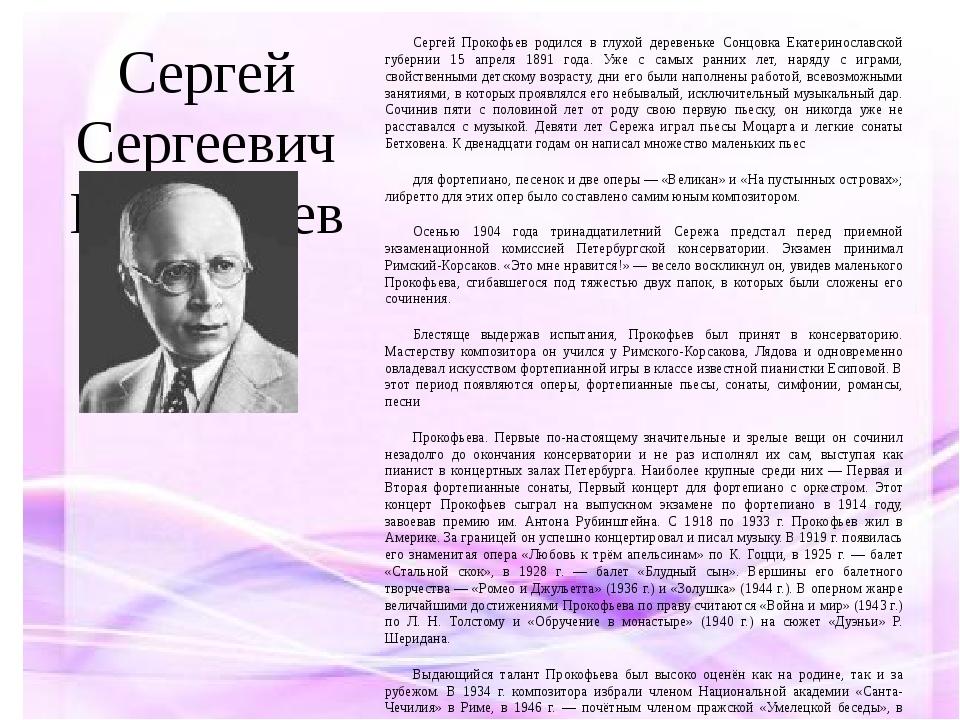 Сергей Сергеевич Прокофьев (1891–1953) Сергей Прокофьев родился в глухой дере...