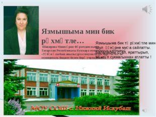 Язмышыма мин бик рәхмәтле… Шакирова Минесәрия Фәрхетдин кызы Татарстан Респу