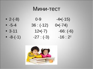 Мини-тест 2-(-8) 0-9 -4•(-15) -5-4 36 : (-12) 0•(-74) 3-11 12•(-7) -66: (-6)