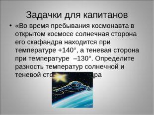 Задачки для капитанов «Во время пребывания космонавта в открытом космосе солн