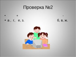 Проверка №2 + - а , г, е, з. б, в, ж.
