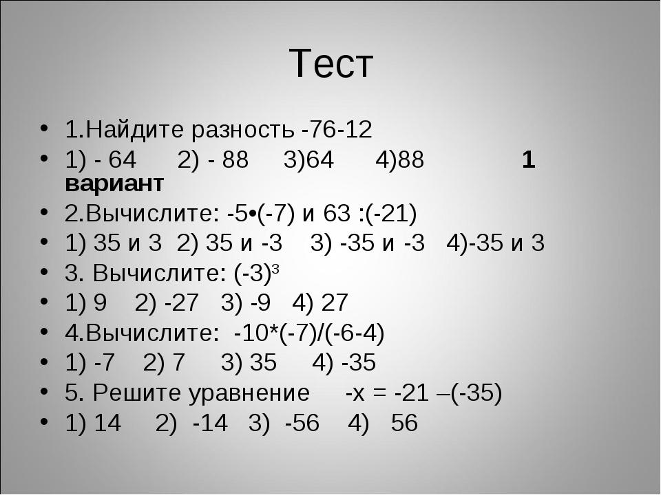 Тест 1.Найдите разность -76-12 1) - 64 2) - 88 3)64 4)88 1 вариант 2.Вычислит...