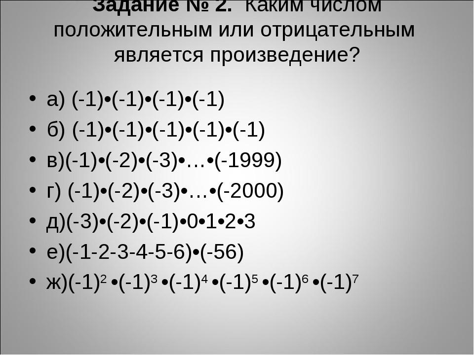 Задание № 2. Каким числом положительным или отрицательным является произведен...