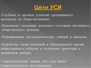 -Глубокое и прочное усвоение программного материала по обществознанию; -Выясн