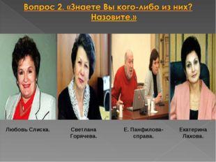 Любовь Слиска. Е. Панфилова-справа. Светлана Горячева. Екатерина Лахова.
