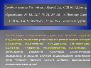 Средние школы Республики Марий Эл: СШ № 7,Центр образования № 18, СШ № 21, 2