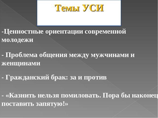 Темы УСИ -Ценностные ориентации современной молодежи - Проблема общения между...
