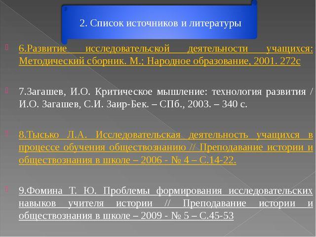 6.Развитие исследовательской деятельности учащихся: Методический сборник. М.;...