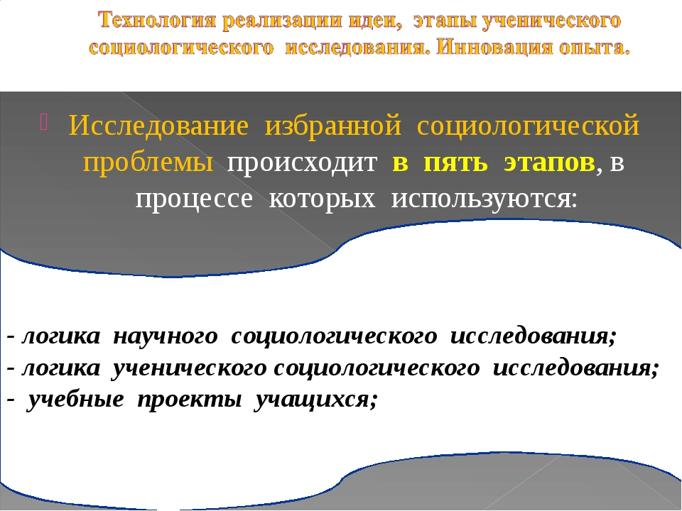 Исследование избранной социологической проблемы происходит в пять этапов, в п...