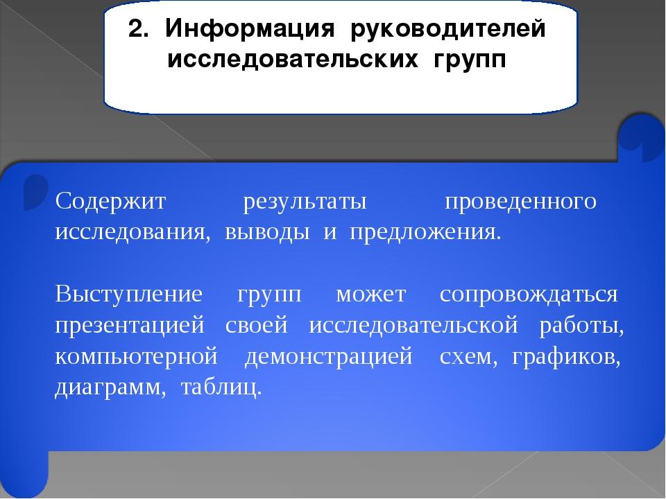 2. Информация руководителей исследовательских групп