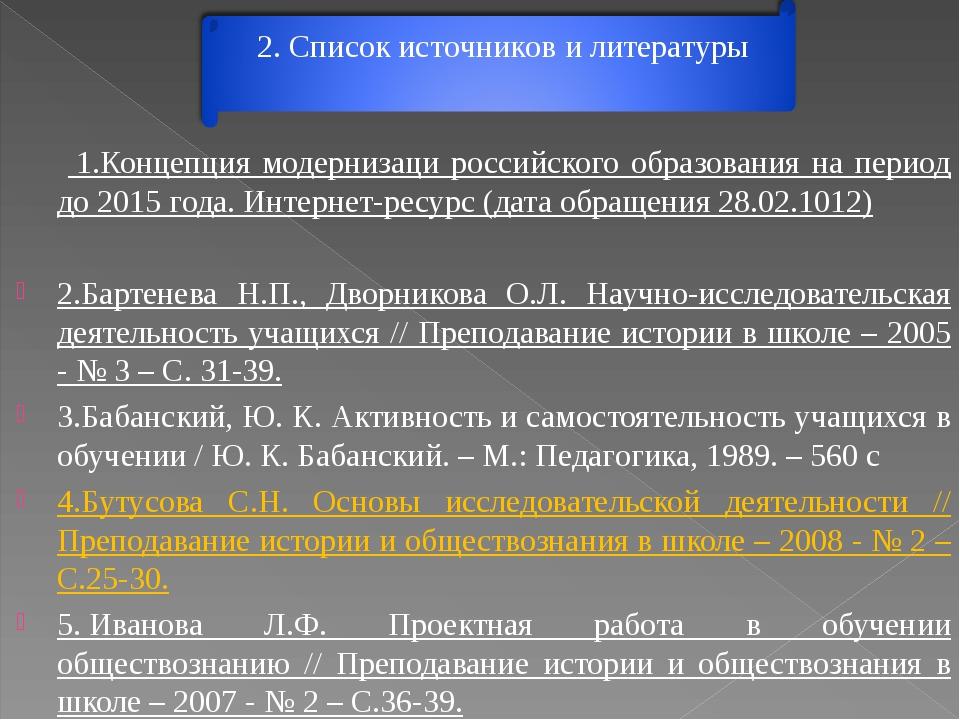 1.Концепция модернизаци российского образования на период до 2015 года. Инте...