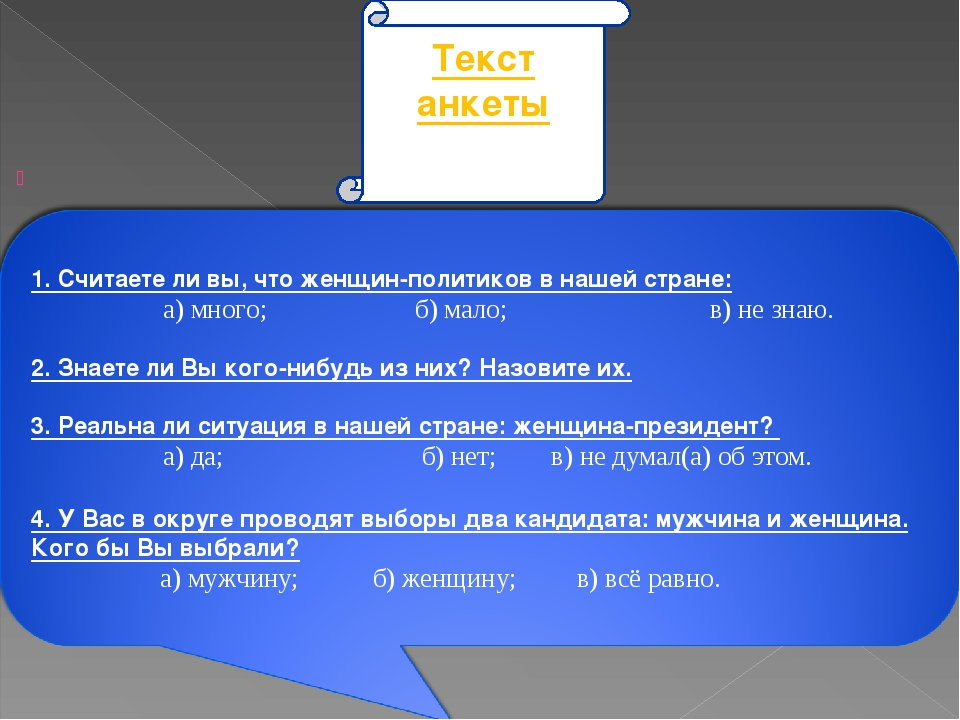 Текст анкеты
