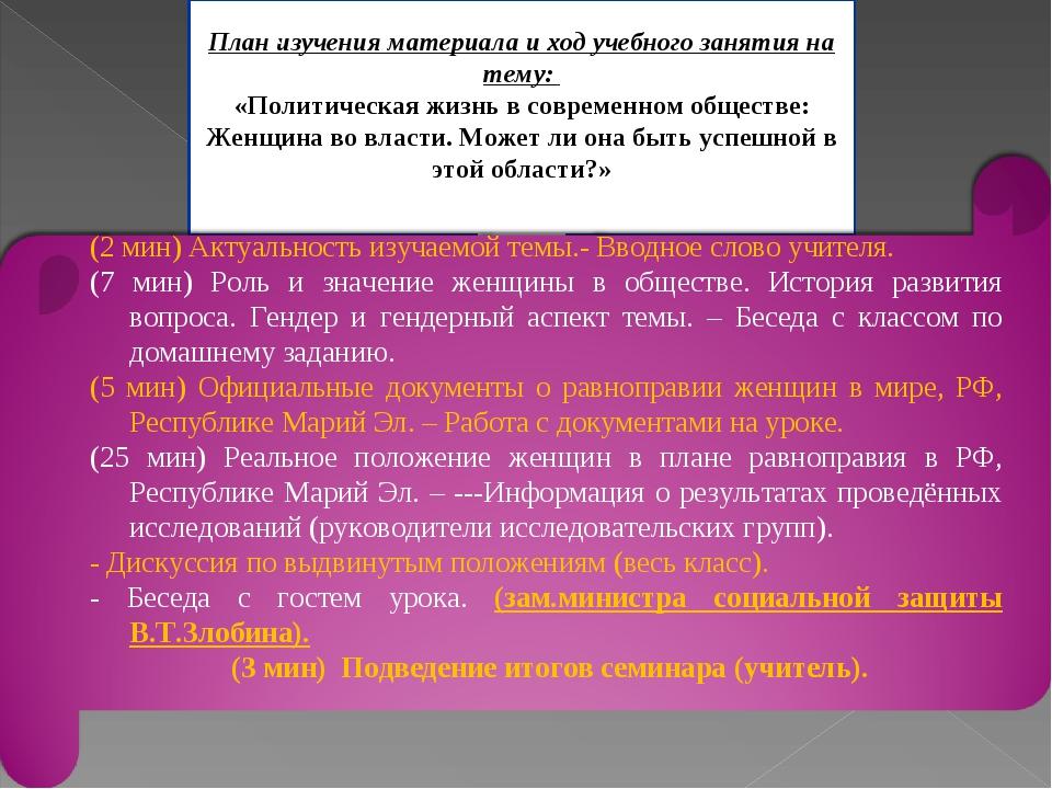 План изучения материала и ход учебного занятия на тему: «Политическая жизнь в...