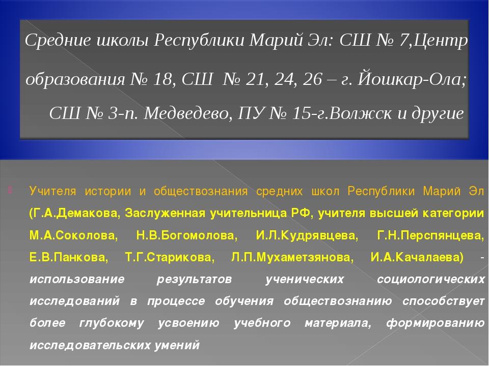 Средние школы Республики Марий Эл: СШ № 7,Центр образования № 18, СШ № 21, 2...