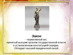 Закон - нормативный акт, принятый высшим органом государственной власти в уст