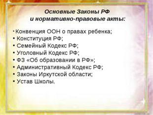 Основные Законы РФ и нормативно-правовые акты: Конвенция ООН о правах ребенка