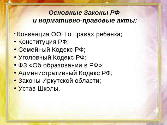 Основные Законы РФ и нормативно-правовые акты: Конвенция ООН о правах ребенка...