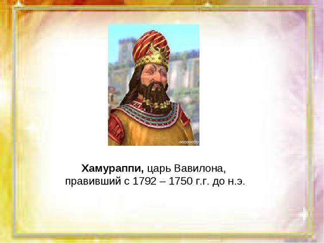 Хамураппи, царь Вавилона, правивший с 1792 – 1750 г.г. до н.э.