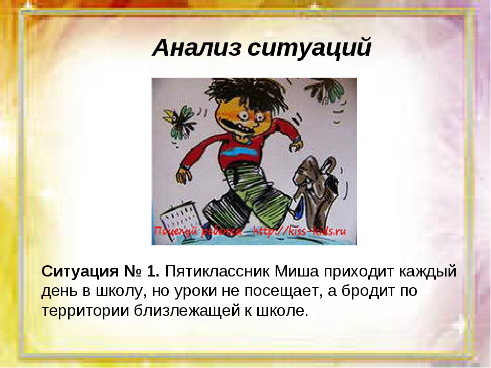 Анализ ситуаций Ситуация № 1. Пятиклассник Миша приходит каждый день в школу,...