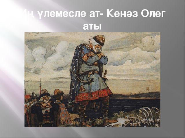 Иң үлемесле ат- Кенәз Олег аты