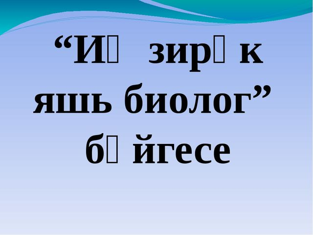 """Иң зирәк яшь биолог"" бәйгесе"