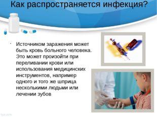 Как распространяется инфекция? Источником заражения может быть кровь больного