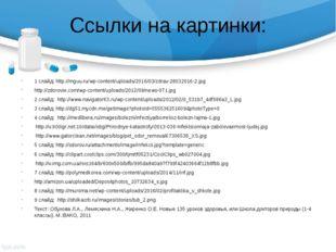 Ссылки на картинки: 1 слайд: http://mguu.ru/wp-content/uploads/2016/03/zdrav-